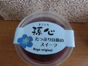 まご豆腐孫心2