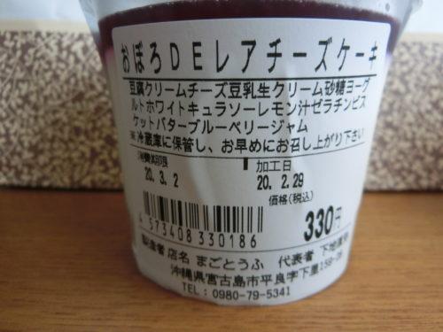 おぼろDEレアチーズ