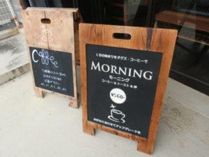 【沖縄宮古島】DUG'sCOFEE宮古島本店玄関