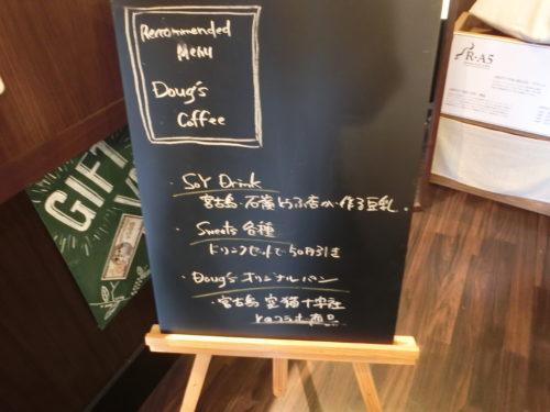 【沖縄宮古島】DUG'sCOFEE宮古島本店2