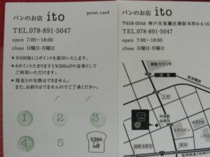 【阪神御影】生地作りにこだわる『パンのお店ito』