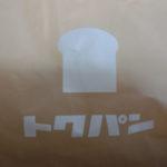 神戸岩屋に遠くても通うパン屋トクパン
