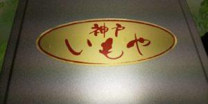手作り国産野菜チップスヨコノ食品が『神戸いもやSHOP』3月20日オープン