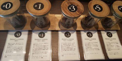 ダグズコーヒー豆