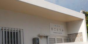 【沖縄宮古島】豆腐直売場『まごとうふ』の豆腐とデザートが美味