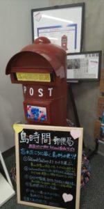 島時間郵便局