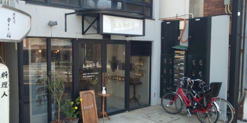 【神戸岡本】口コミ広まる美味しいパン屋knead(ニード)