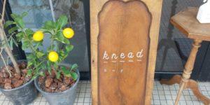 【神戸岡本】クロワッサンがパリッパリ食パンも人気のパン屋knead(ニード)