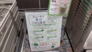 ANAスイートラウンジ青汁2