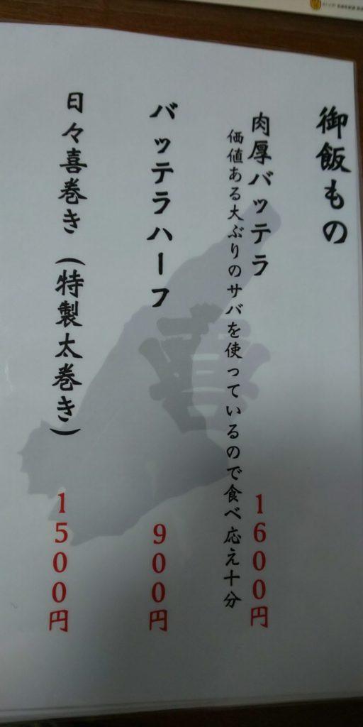 アワジシマ日々喜メニュー6