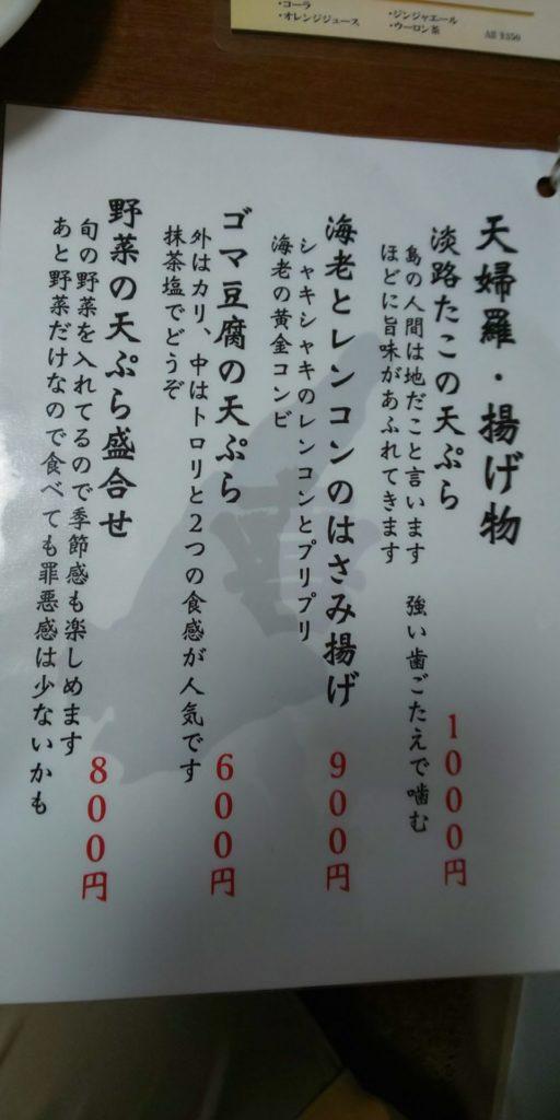 アワジシマ日々喜メニュー7