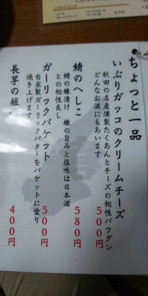 アワジシマ日々喜メニュー3