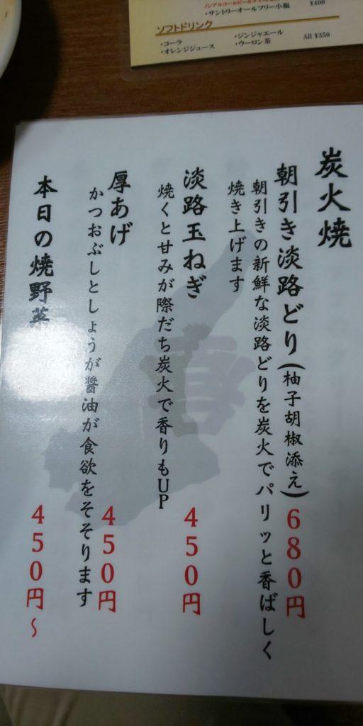 アワジシマ日々喜メニュー5