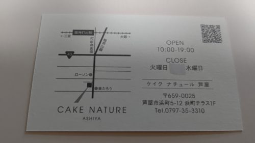 ケークナチュール芦屋地図