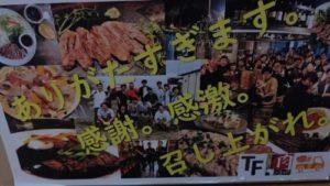 大田区お肉屋