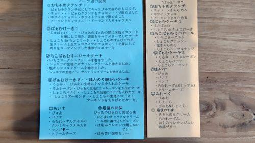 七夕パフェ2020短冊