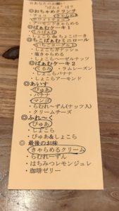 2020七夕チェック