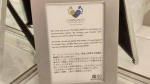 リッツカールトン大阪環境文章