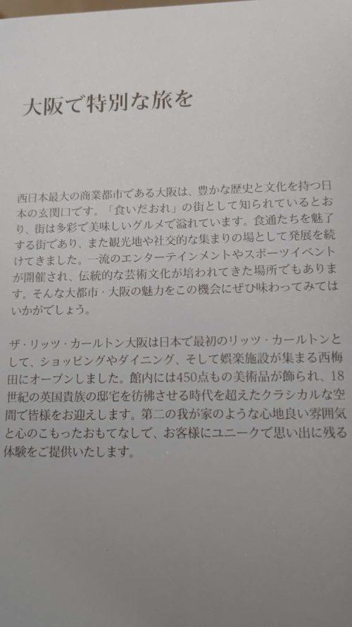 リッツカールトン大阪テーブルゲストサービスディレクトリー2