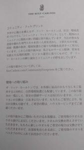 リッツカールトン大阪テーブルゲストサービスディレクトリー3