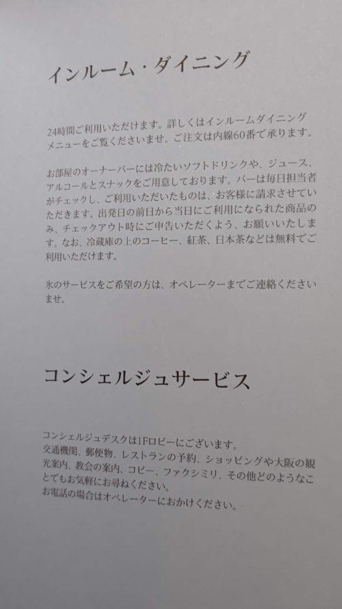 リッツカールトン大阪テーブルゲストサービスディレクトリー4