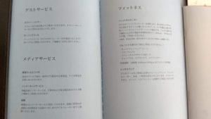 リッツカールトン大阪テーブルゲストサービスディレクトリー5