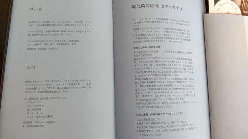 リッツカールトン大阪テーブルゲストサービスディレクトリー6