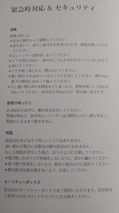 リッツカールトン大阪テーブルゲストサービスディレクトリー7