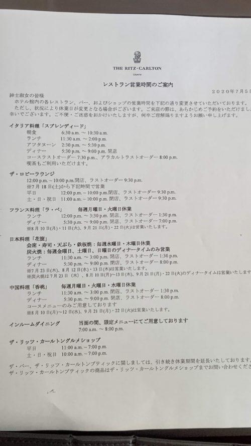 リッツカールトン大阪テーブルレストラン営業案内