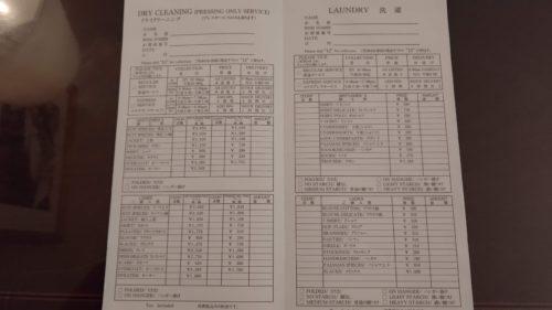リッツカールトン大阪クリーニング表