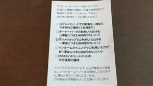 リッツカールトン大阪会員特典