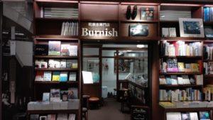 靴磨き専門店Burnish