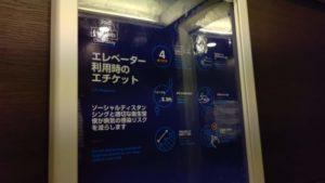 エレベーター4人