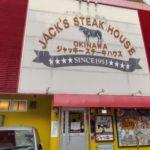 ジャッキーステーキハウス正面