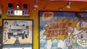 ジャッキーステーキハウス信号機