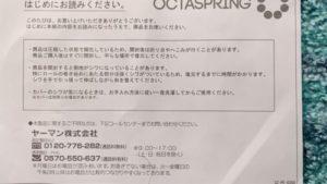 オクタスプリング注意事項