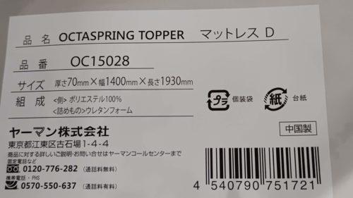 オクタスプリングマットレス表示D