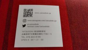 シャトレーゼプレミアムヤツドキショップカード