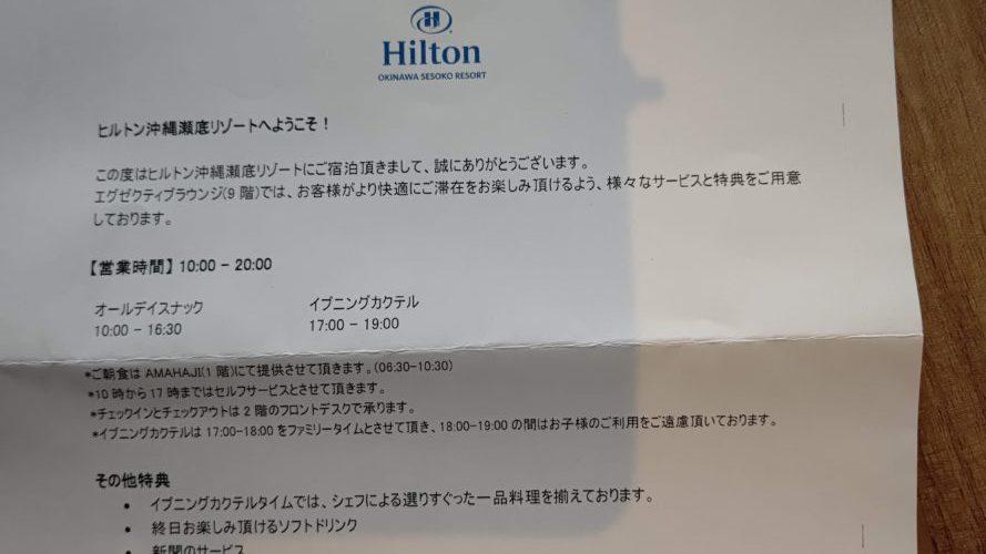 ヒルトン沖縄瀬底リゾートちらし