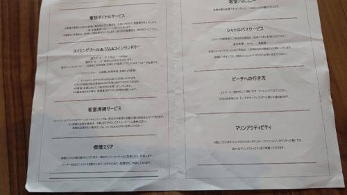 ヒルトン瀬底リゾート沖縄チラシ3