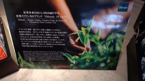 ヒルトン沖縄瀬底リゾート紅茶ブランド