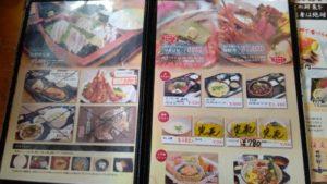 魚屋直営食堂魚まるメニュー2