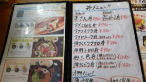 魚屋直営食堂魚まるメニュー1