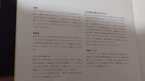 ダブルツリーbyヒルトン那覇ホテル冊子1