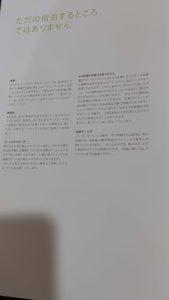 ダブルツリーbyヒルトン那覇ホテル冊子2