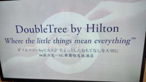 ダブルツリーヒルトン那覇10