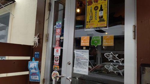 魚屋直営食堂魚まる玄関