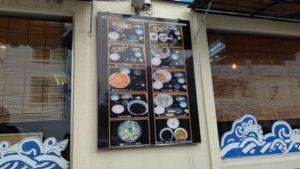 魚屋直営食堂魚まるメニュー表