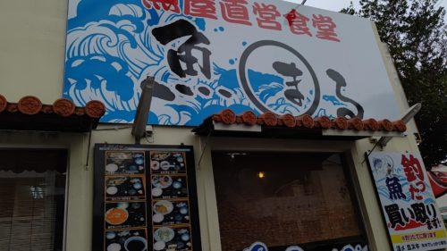 魚屋直営食堂魚まる表