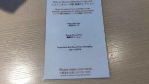 ダブルツリーbyヒルトン那覇首里城朝食特別セレクション